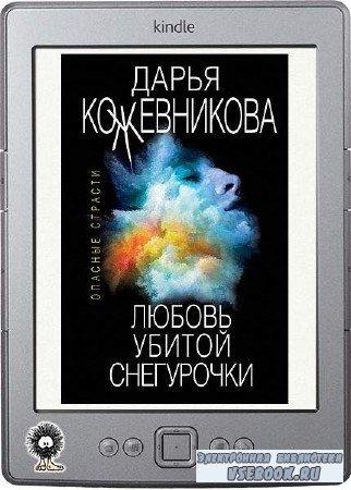 Кожевникова Дарья - Любовь убитой Снегурочки