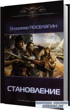 Владимир Поселягин. Становление (Аудиокнига)