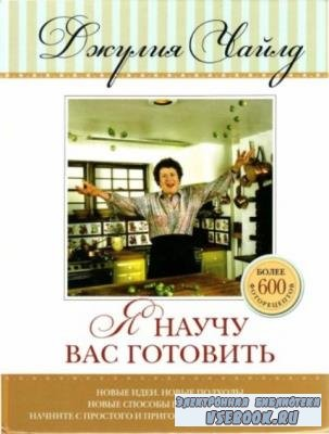 Чайлд Джулия - Я научу вас готовить (2013)