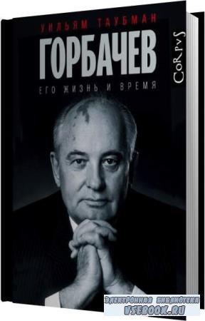 Уильям Таубман. Горбачёв. Его жизнь и время (Аудиокнига)