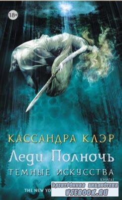 Кассандра Клэр - Собрание сочинений (38 книг) (2014-2018)