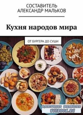 Александр Мальков - Кухня народов мира. От бургера до суши (2018)