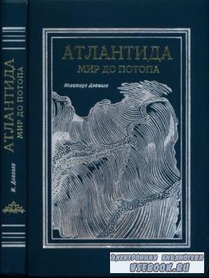 Донелли И. - Атлантида: мир до потопа (1998)