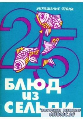 Селёдкина Е.В. - 25 блюд из сельди (1991)