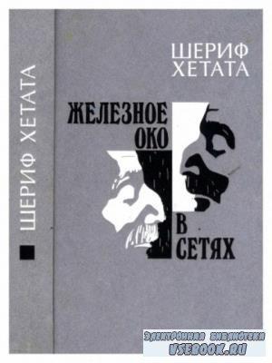 Хетата Шериф - Железное око. В сетях (1988)