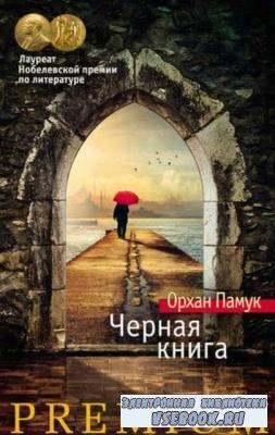 Памук О. - Чёрная книга (2017)