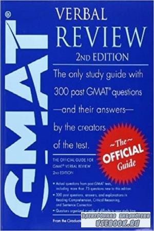 Коллектив авторов - The Official Guide for GMAT Verbal Review (2009)