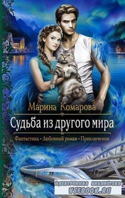 Марина Комарова - Собрание сочинений (14 книг) (2016-2018)