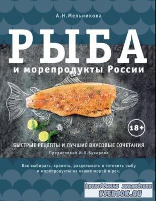 Александра Мельникова - Рыба и морепродукты России (2019)
