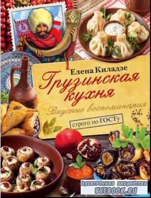 Елена Киладзе - Грузинская кухня. Вкусные воспоминания. Строго по ГОСТу (2018)