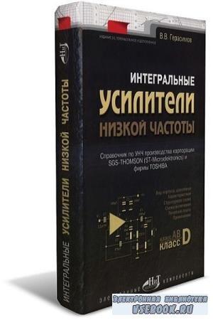 В. В. Герасимов - Интегральныеусилители низкой частоты (2003)