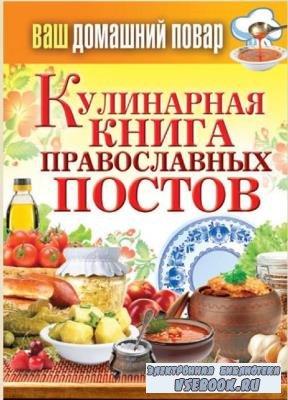 Сергей Кашин - Кулинарная книга православных постов (2014)