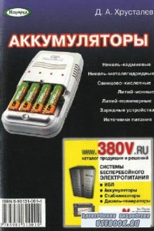 Д. А. Хрусталев - Аккумуляторы (2003)