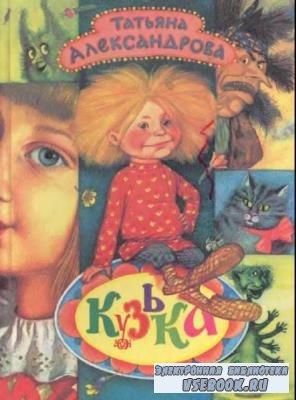 Татьяна Александрова - Кузька (1995)