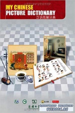 Коллектив авторов - My Chinese picture dictionary (2010)