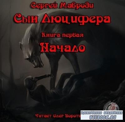 Сергей Мавроди - Сын Люцифера. Книга первая. Начало (2019) аудиокнига