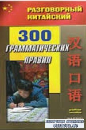 Дай Сьюмэй, Чжан Жоин - Разговорный китайский. 300 грамматических правил (2008)