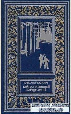 Ретро библиотека приключений и научной фантастики (13 книг) (2012-2019)