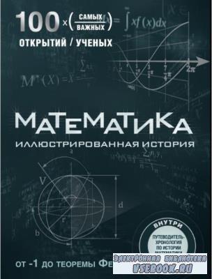 Том Джексон - Математика. Иллюстрированная история (2017)