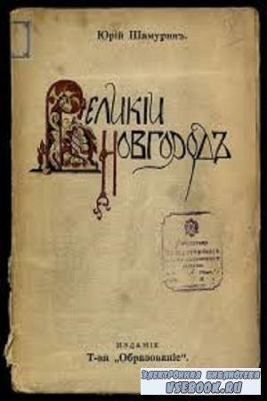 Е.И. Шамурин - Великий Новгород (1914)
