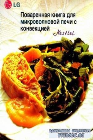 Коллектив авторов - Поваренная книга для микроволновой печи с конвекцией (2009)
