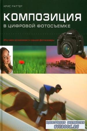 Крис Раттер - Композиция в цифровой фотосъемке (2008)