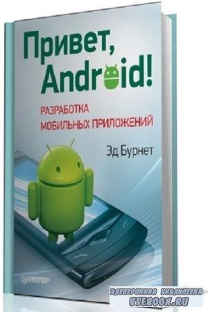 Э. Бурнет - Привет, Android! Разработка мобильных приложений (2012)