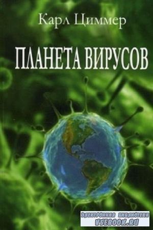 К. Циммер - Планета вирусов (2012)
