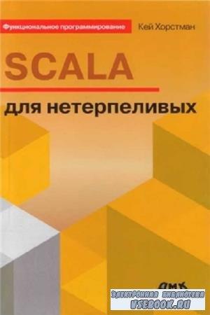 К. Хорстман - Scala для нетерпеливых (2013)