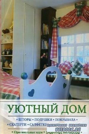 С.И. Лапина - Уютный дом (2007)
