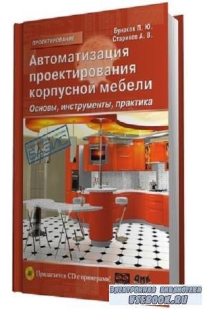 П.Ю. Бунаков - Автоматизация проектирования корпусной мебели. Основы, инструменты, практика (2009)