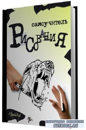 Л.С. Губарева-Муха - Самоучитель рисования (2006)
