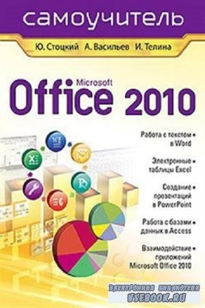 Коллектив авторов - Microsoft Office 2010. Самоучитель (2011)