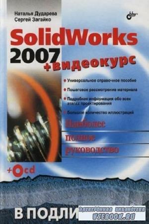 Наталья Дударева, Сергей Загайко - SolidWorks 2007. Наиболее полное руководство (2007)