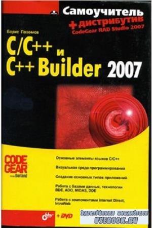 Б. Пахомов - Самоучитель C/С++ и С++ Builder 2007 (2008)
