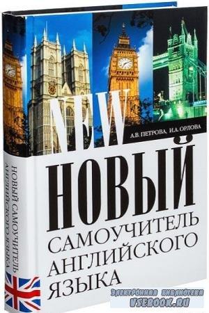Петрова А.В., Орлова И.С. - Новый самоучитель английского языка (2009)