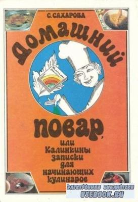 Сахарова С. Ю. - Домашний Повар, или Калинкины записки для начинающих кулинаров (1992)