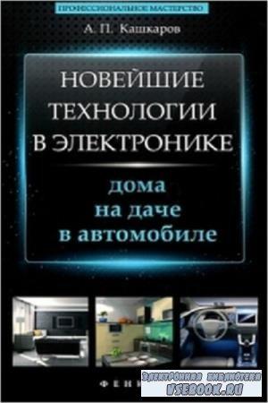 А.П. Кашкаров - Новейшие технологии в электронике: дома, на даче, в автомоб ...