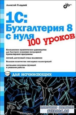 А. Гладкий - 1С:Бухгалтерия 8 с нуля. 100 уроков для начинающих (2010)