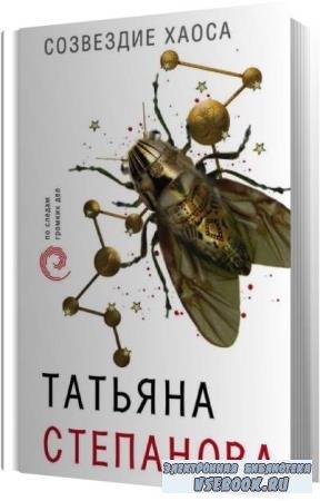 Татьяна Степанова. Созвездие Хаоса (Аудиокнига)