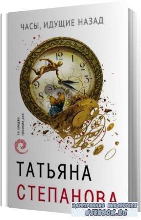 Татьяна Степанова. Часы, идущие назад (Аудиокнига)