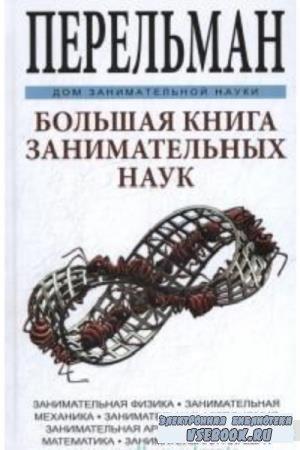 Я.И. Перельман - Большая книга занимательных наук (2016)