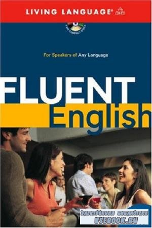 Коллектив авторов - Fluent English (2005)