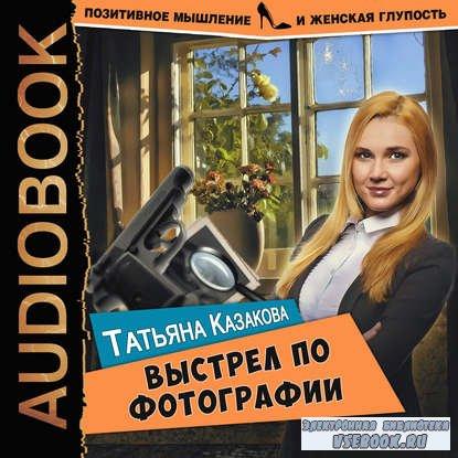Казакова Татьяна - Выстрел по фотографии  (Аудиокнига)