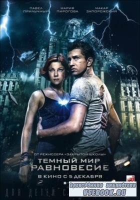 Марина и Сергей Дяченко - Тёмный мир: Равновесие (2013)
