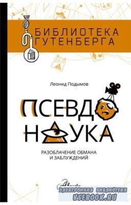 Подымов Леонид Игоревич - Псевдонаука (2018)