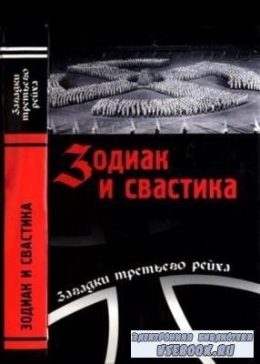 Непомнящий Н., сост. - Зодиак и свастика. Секретные материалы нацизма (2005)