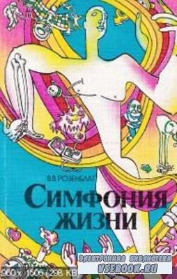 Розенблат В.В. - Симфония жизни (Популярная физиология человека) (1989)
