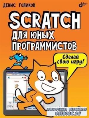 Денис Голиков - Scratch для юных программистов (2017)