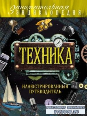 Гайдалович А.Б, Кириллова Ю.А - Техника: иллюстрированный путеводитель (2016)